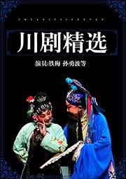 川剧:李亚仙听书网