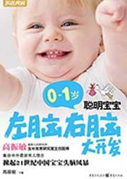 0-1岁聪明宝宝左脑右脑大开发听书网