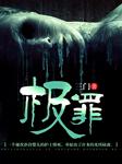 极罪-三门-陈珏