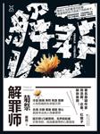 解罪师·菊祭-戴西-悦库时光,文学触手,云颜,播音小二