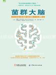 菌群大脑(肠道微生物影响大脑的惊人真相 )-戴维·珀尔马特-播音乐乐