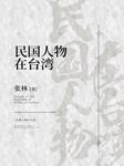 民国人物在台湾(国民党名人的英雄末路)-张林  丁雯静-兰心-