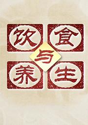 饮食与养生-京商文化-京商文化
