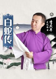 李慶豐文化評書:白蛇傳-馮夢龍-李慶豐