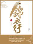 錦衣行:秉刀夜游-鄧智仁-悅庫時光