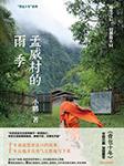 孟威村的雨季-小鹏-中信书院