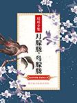 月朦胧鸟朦胧-琼瑶-播音婉秋