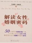 解读女性婚姻密码-李燕华,李澍晔-贝贝贝贝