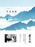 行者无疆(季羡林文集)-季羡林-舒畅sc