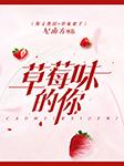 草莓味的你(斯文教授×软萌歌手)-纪南方-月圣文化传媒