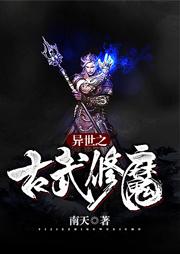 异世之古武修魔-南天-飘剑