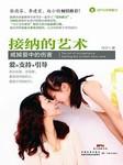 马宁父母课堂丛书·接纳的艺术:戒掉爱中的伤害-马宁-梦蓝