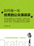 如何做一名优秀的公众演说家-徐培桀-徐培桀