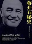 蒋介石秘史-佚名-真心英雄影视