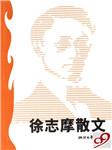 徐志摩散文詩-徐志摩-楊世彬
