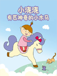 保妈妈童话系列:小浇浇有匹神奇的小木马-保冬妮-口袋故事