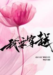 我要穿越(广播剧)-北京人民广播电台-悦库时光