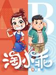淘小乖AB面(一)-段立欣-棒棒老师FM