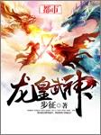 龙皇武神-步征-通灵