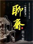 田七郎-蒲松龄-王传林