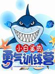 小白鲨的勇气训练营-卢倩-佳音
