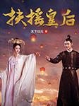 扶摇皇后(整本订阅)-天下归元-欣筱晴