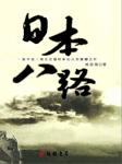 日本八路-刘国强-达明
