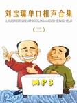 刘宝瑞单口相声合集(二)-刘宝瑞-刘宝瑞