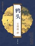 鴉頭-蒲松齡-王玥波