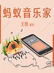 蚂蚁音乐家-王雅-绒绒主播