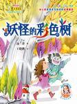 妖怪的彩色树-汤萍-暮玖