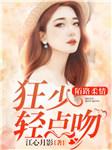 陌路柔情-江心月影-娜塔莎,倔强的小红军,木怀南