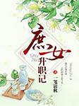 庶女升職記-一箋清秋-煙籮,墨道堂