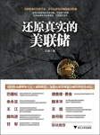 还原真实的美联储-王健-蓝狮子FM,恋战