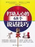 打动人心的68个说话技巧-许召元-春燕