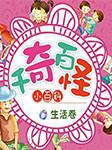 千奇百怪小百科:生活卷-贾月珍-萧然小女子