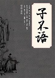 子不语(广播剧)-袁枚-晨诵无声