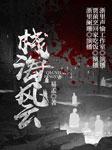 栈海风云(连环谋杀)-易孟-浙里阑珊