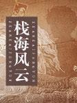 栈海风云-易孟-浙里阑珊