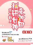 农女翻身:科研女神来种田-浅夏-雷自在,播音忆锦书,玉衡逍,姬小小,八月居