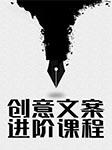 创意文案进阶课程-佚名-姚泽云