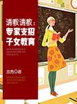 请教请教:专家支招子女教育-京商-中国教育电视台
