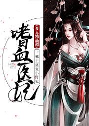 嗜血医妃:邪王盛宠小野妃(多人精品剧)-火茵-半纸鸿鹊
