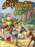 少年冒险王(第五季)-彭绪洛-口袋故事