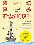 如何培养不怯场的孩子-森川阳太郎-联合读创