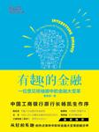 有趣的金融(解读时事热点)-董希淼-中信书院