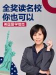 美国留学指南-刘彤-播音刘彤