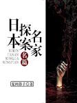 日本探案名家名篇-夏树静子-剑玮配音工作室