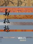 糊涂百年:郑板桥传-忽培元-嘉伟