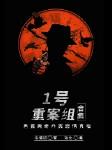 1号重案组(五折特价合集)-毛德远-浩伦